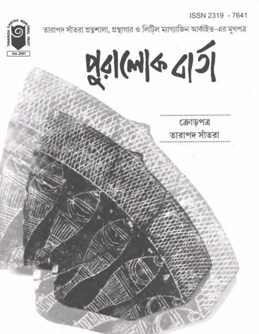 Puralokbarta   5th Issue   2013