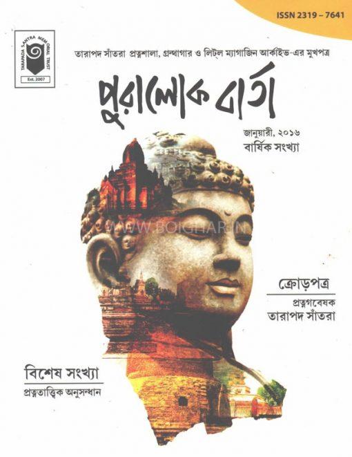Puralokbarta   7th Issue   2015-16