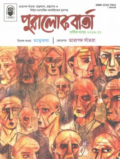 Puralokbarta | 8th Issue | 2016-17