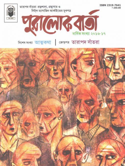 Puralokbarta   8th Issue   2016-17