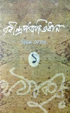 Rabindra Patrabidhan (1)