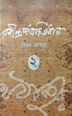 Rabindra Patrabidhan (2)