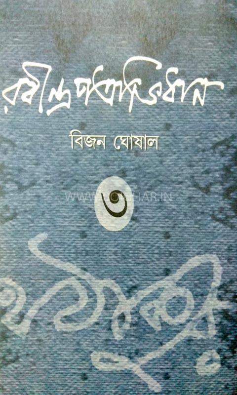 Rabindra Patrabidhan (3)