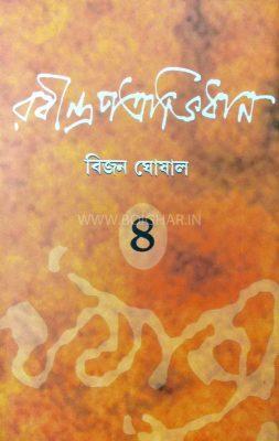 Rabindra Patrabidhan (4)