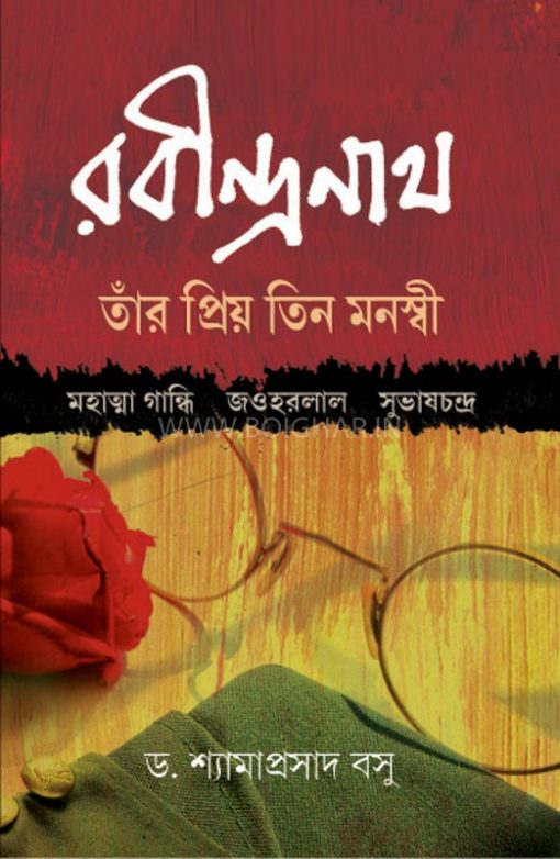 Rabindranath : Tnar Priyo Tin Manaswi Mahatma Gandhi,Jawaharlal,Subhaschandra