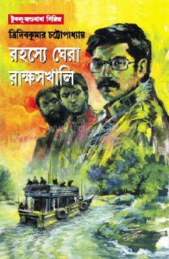 Rahasya Ghera Rakshaskhali