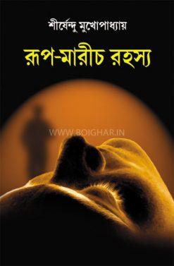 Rup Marich Rahasya