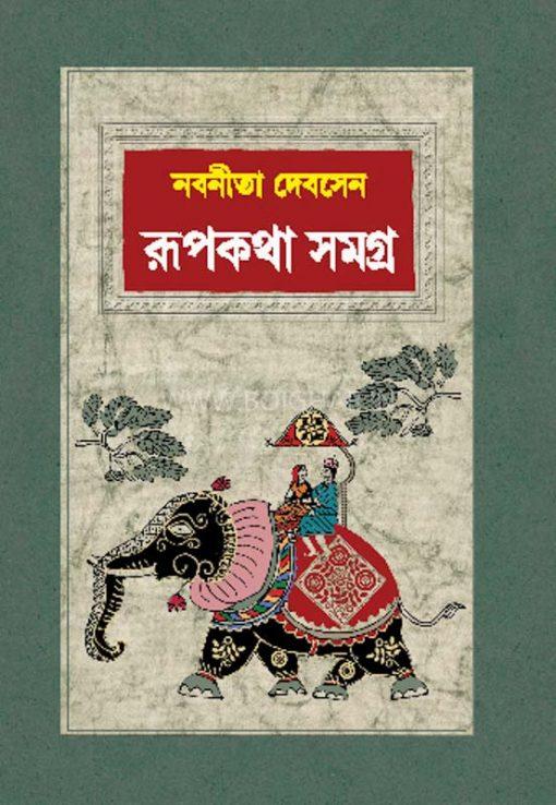 Rupkathha Samagra
