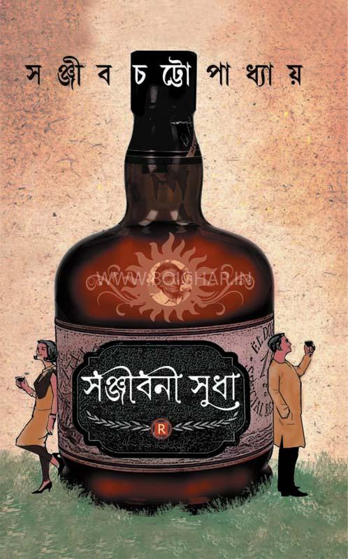 Sanjibani Sudha