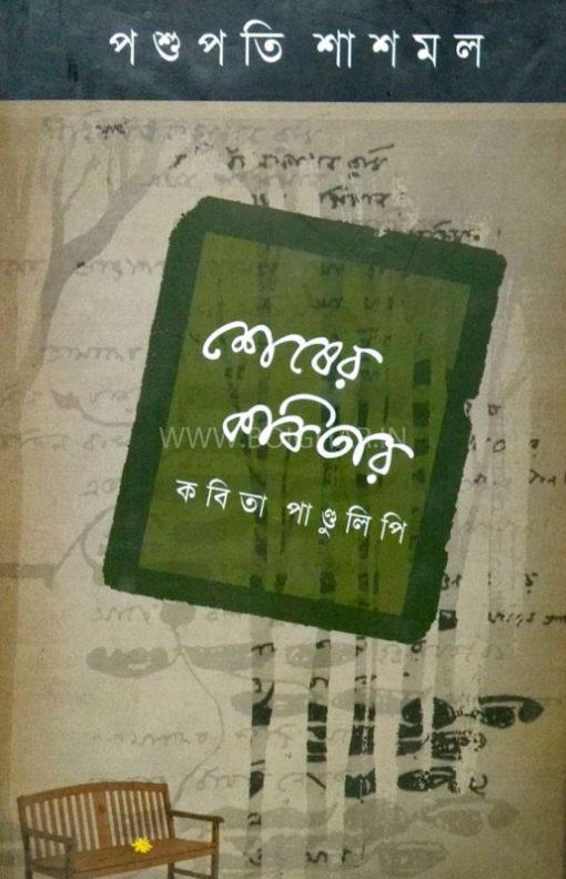 Shesher Kobitar Kobita Pandulipi