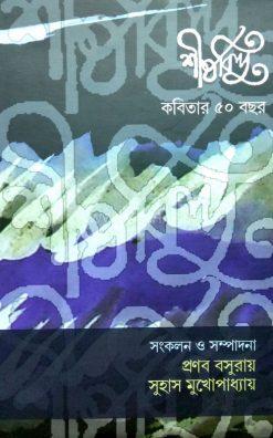 Shirshabindu