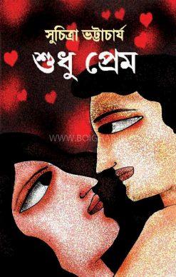 Shudhu Prem