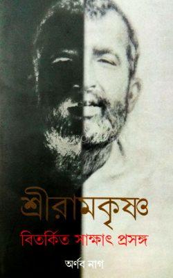 Sriramkrishna Bitorkio Sakkhat Prosongo