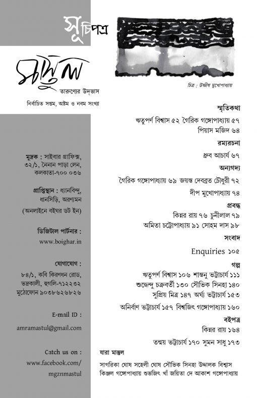 Mastul(Nirbachito Saptam, Astam, Nabam Sankhya)