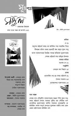 Mastul (Doshom Sonkhya, Durga 2017)