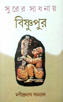 Surer Sadhanai Bishnupur