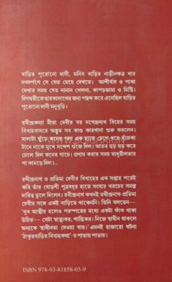 Thakurbarir Bibahokatha