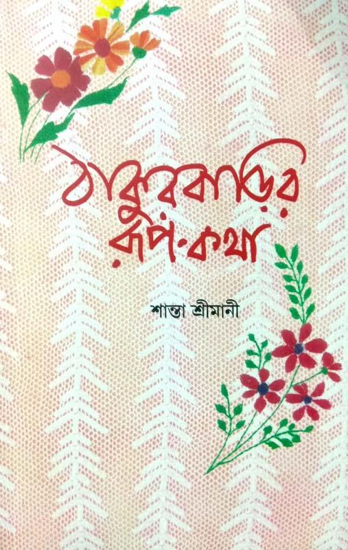 Thakurbarir Rup-Katha