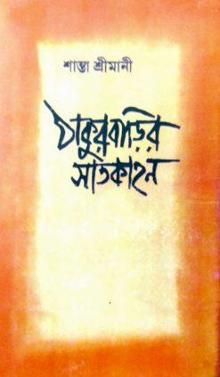 Thakurbarir Satkahan
