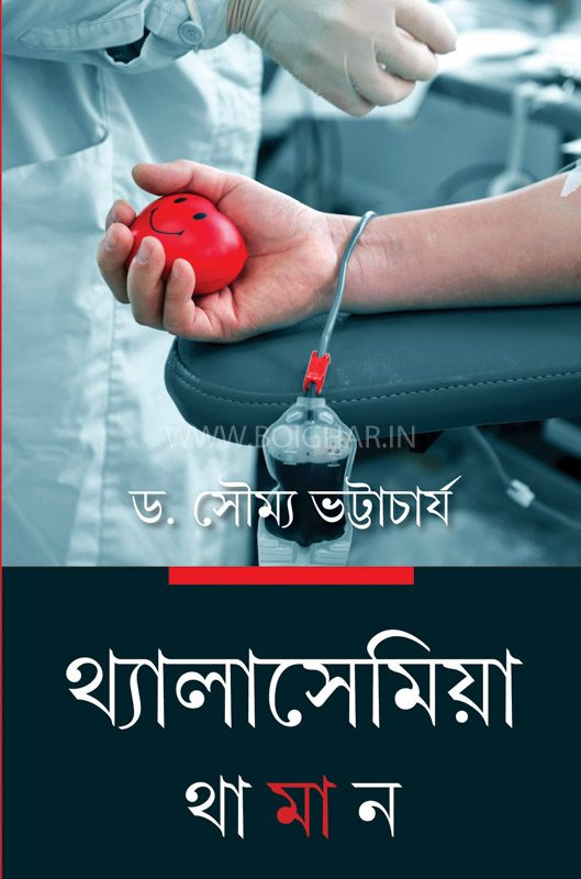 Thalassemia Thaman
