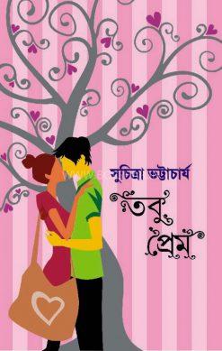 Tobu Prem