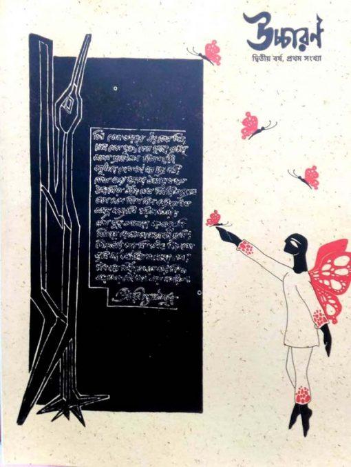 Uccharon(Dwitio Barsho, Pratham Sankhya)