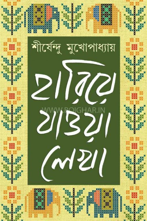 Hariye Jaowa Lekha- Vol 1