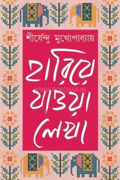 Hariye Jaowa Lekha- Vol 2