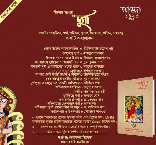 Adda 1425   Special Issue   Durga