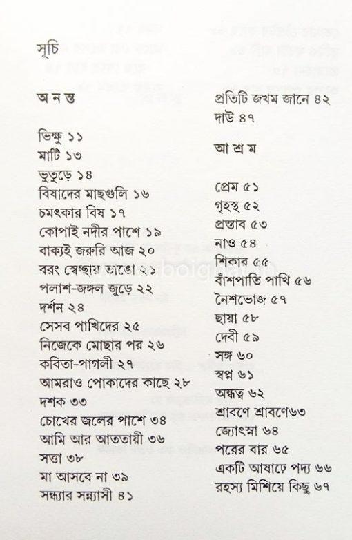Ananta Ashram