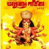 Anubad Patrika | Sharodiya 1425