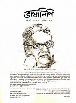 Bhasalipi (Shastha Barsha | Pratham Sankhya)