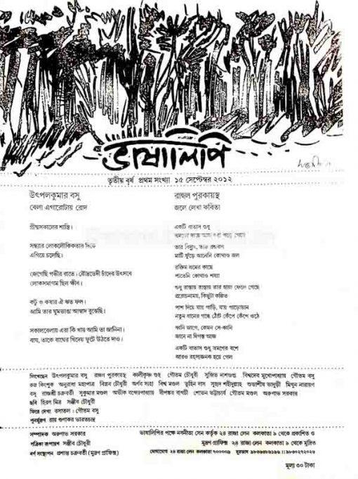 Bhasalipi (Tritio Borsho, Prothom Sonkhya)