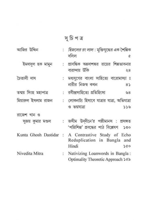 Beekkha | 4th Year | 1st Issue