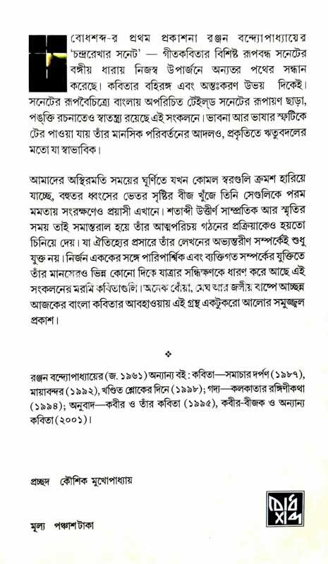 Chandrarekhar Sonnet