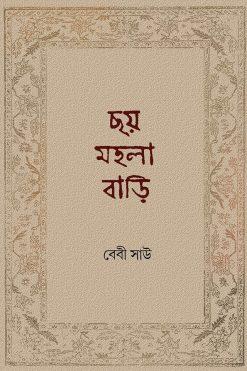 Choy Mahala Bari