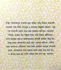 Kolkatay Galib | Samim Ahmed