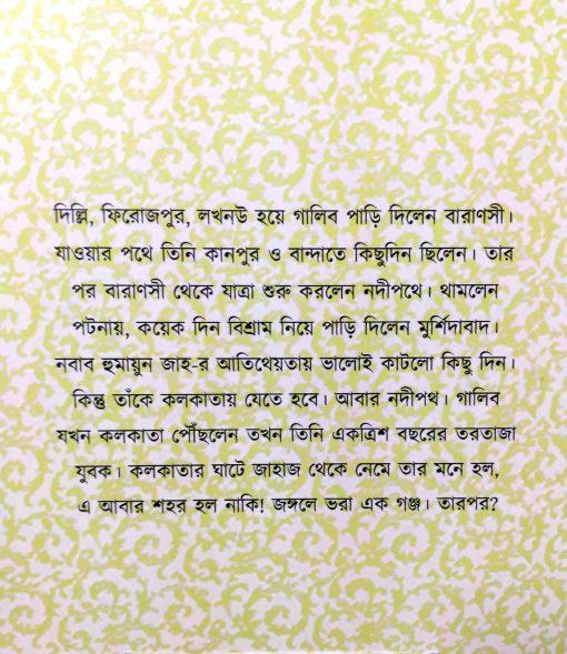 Kolkatay Galib   Samim Ahmed