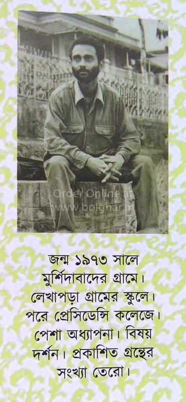 Kolkatay Ghalib