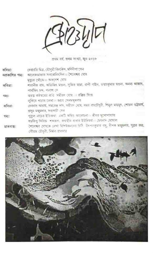 Krounchodeep(Pratham Borsho | Pratham Sankhya)