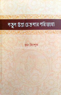 Natun Chinta Chetanar Paribhasa