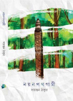 Nayanpathagami