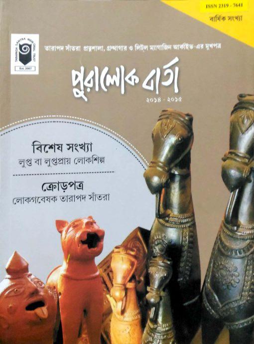 Puralokbarta | 6th Issue | 2014-15