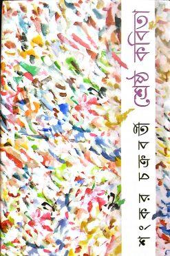 Srestha Kabita | Shankar Chakraborty