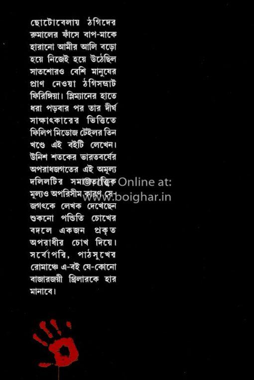 Thogir Atmokatha