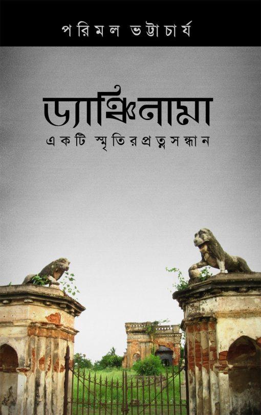 Dyanchinama : Ekti Smritir Pratnasandhaan | Parimal Bhattacharya
