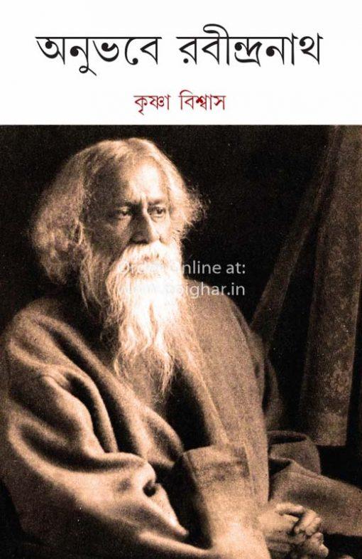 Anubhabe Rabindranath