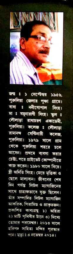 Rachana Sangraha - Asit Singha