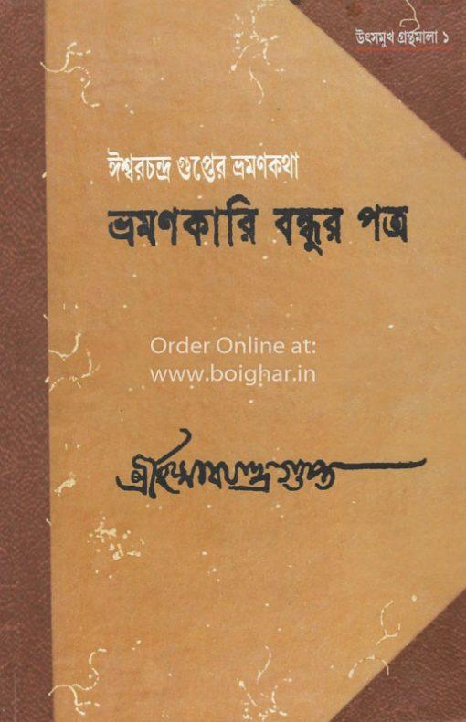 Bhramankari Bandhur Patra