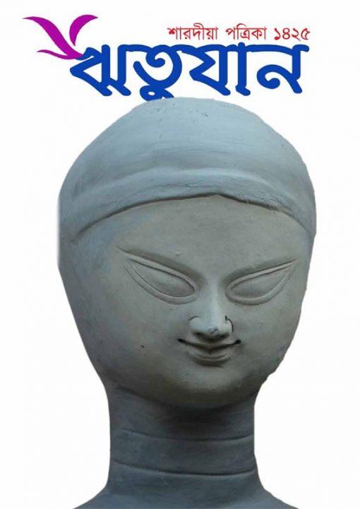 Ritujan Utsab Sankhya 1425 - Emag